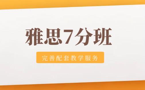南京鼓楼环球雅思7分培训班