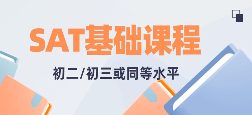 上海徐汇区朗阁SAT培训班如何?