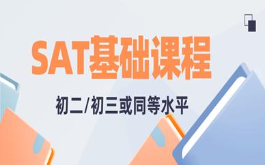 上海长宁朗阁SAT培训基础班