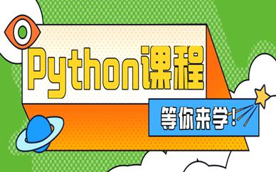 北京西城码高Python少儿编程学习班