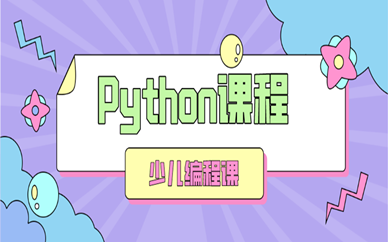 西安码高Python少儿编程培训班