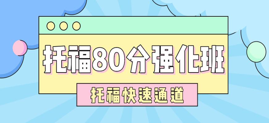 上海徐汇区托福培训班口碑哪家好?