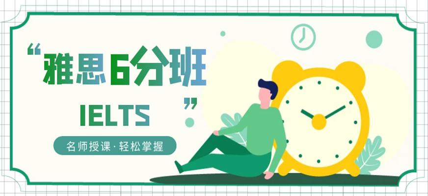 北京哪有好的雅思培训学校?