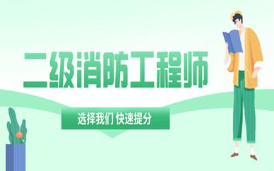 苏州张家港二级消防工程师培训贵不贵?