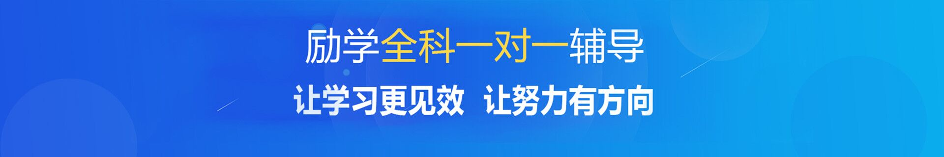 郑州中原区励学中小学辅导培训