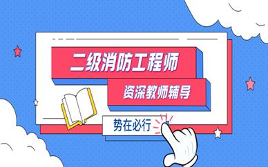 苏州张家港二级消防工程师培训机构地址