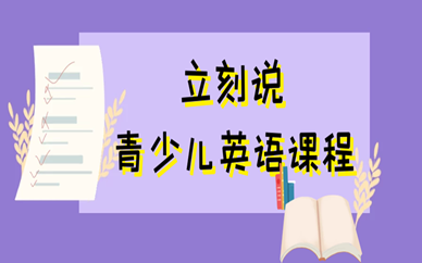 广州白云立刻说青少儿英语培训
