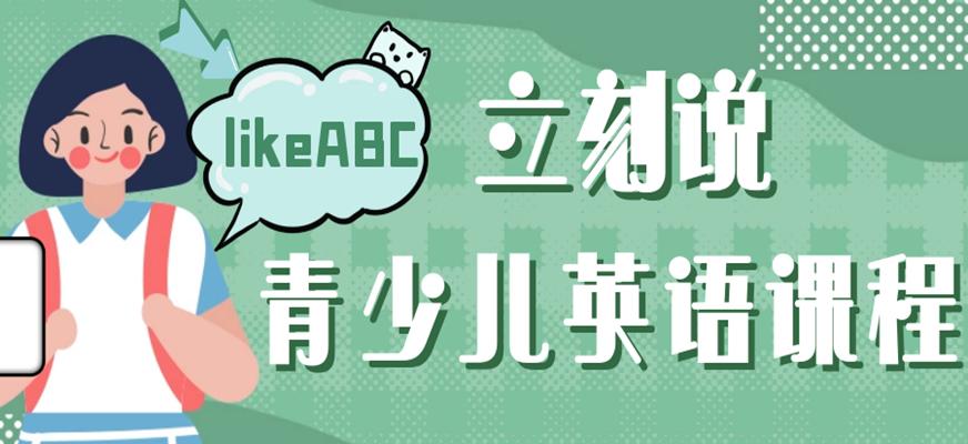 广州番禺青少儿英语培训班费用