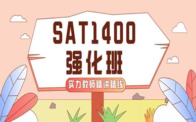 宁波启德SAT1400强化班
