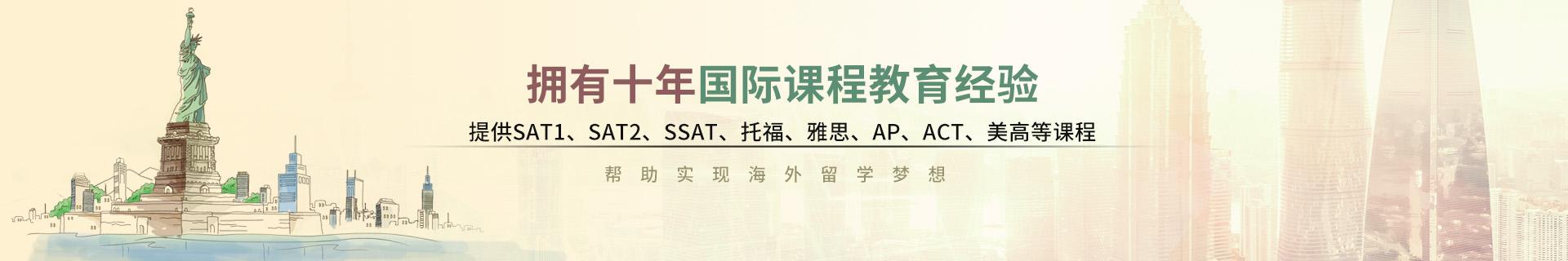 上海静安区愚园路三立精选教育培训机构