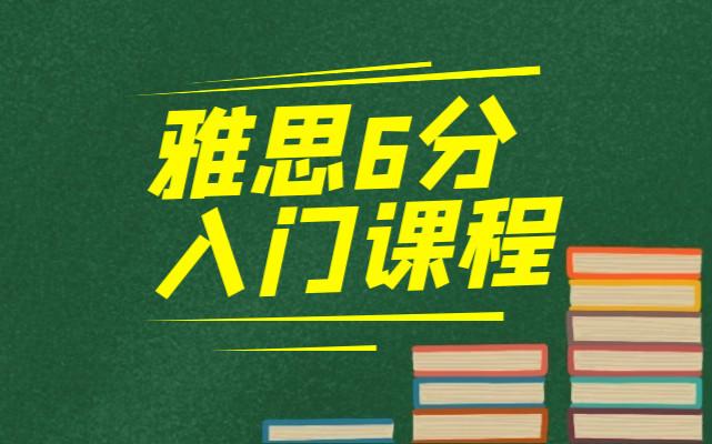上海长宁朗阁雅思6分入门课程