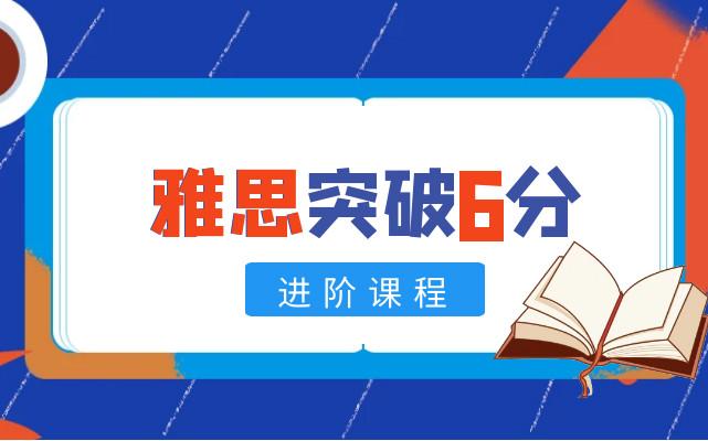 广州越秀朗阁雅思6分突破班