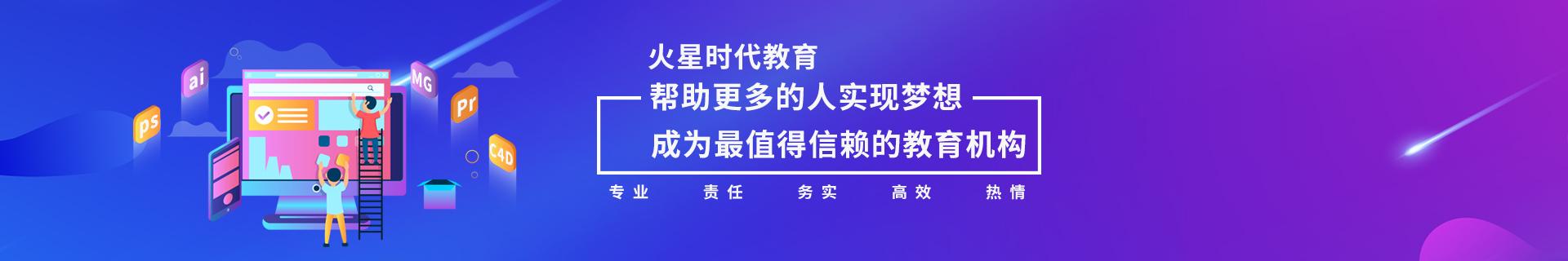 杭州钱塘新区火星时代教育