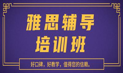 上海徐家汇三立精选雅思培训班