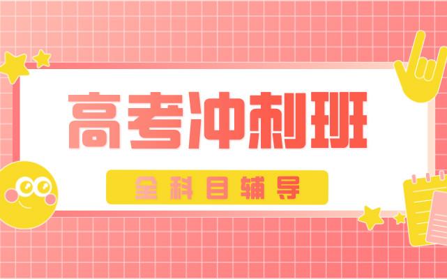 南宁青秀秦学高考冲刺班