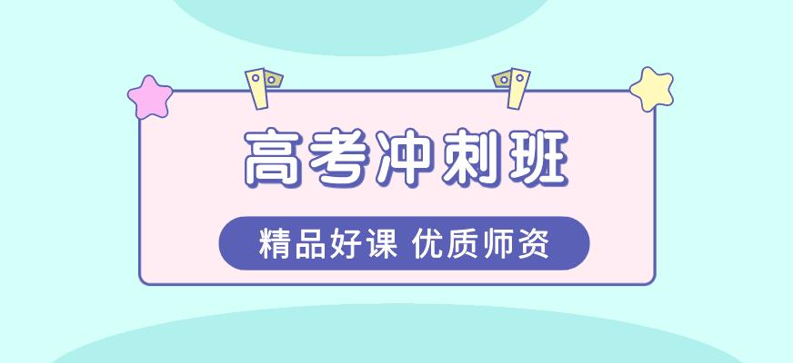 杭州上城秦学高考全科辅导