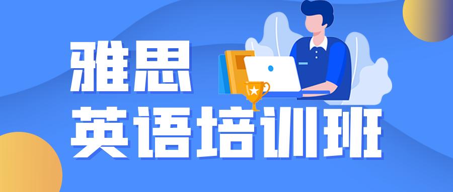 广州英语雅思考试培训班