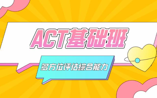 南京启德ACT基础班