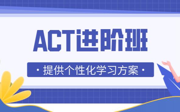 宁波启德ACT进阶班