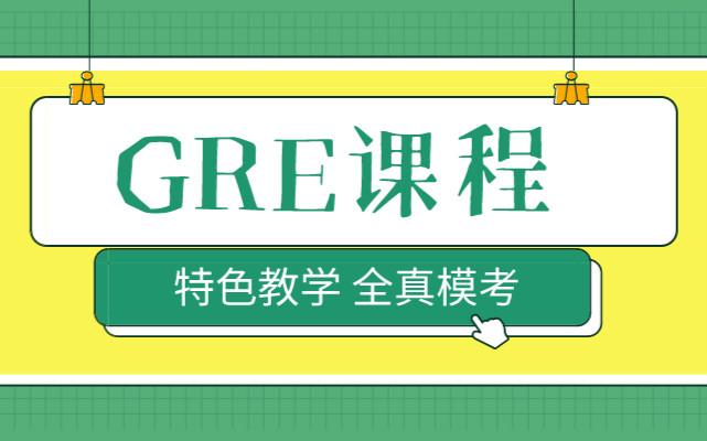 南京环球GRE课程