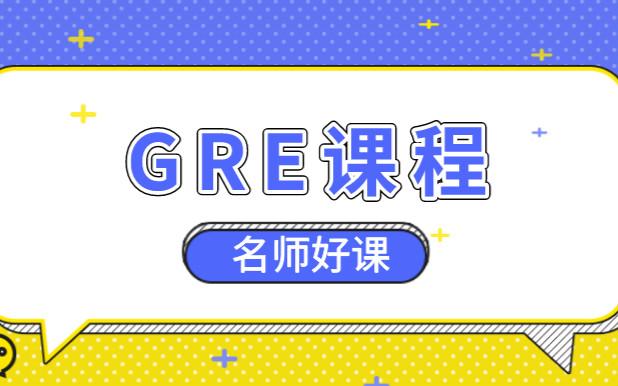 南京鼓楼环球GRE培训班