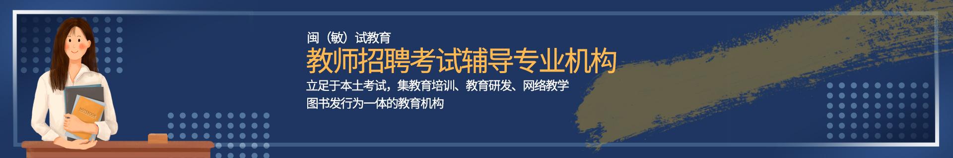 南昌青山湖区敏试教师招考辅导
