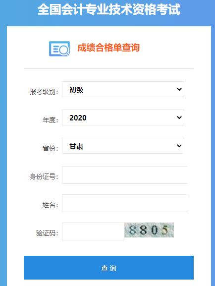 2020年甘肃初级会计职称成绩合格单查询入口