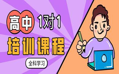 郑州金水励学高中1对1辅导