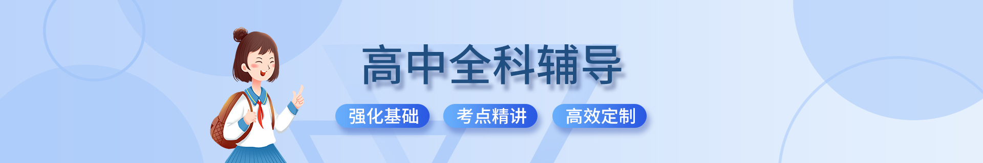 邯郸邯山区励学中小学辅导培训