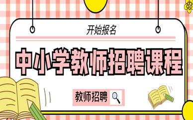 龙岩上杭中小学教师招聘课程