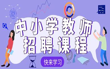 南昌经开中小学教师圆梦协议班