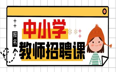 吉安中小学教师招聘培训