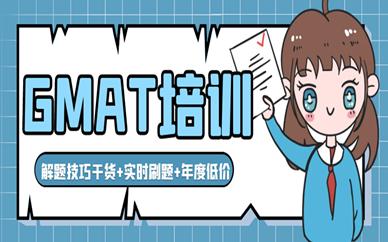 宁波海曙启德GMAT培训课程