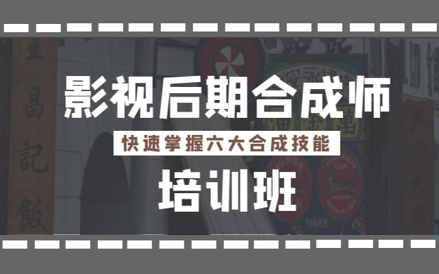 杭州影视后期合成设计师培训