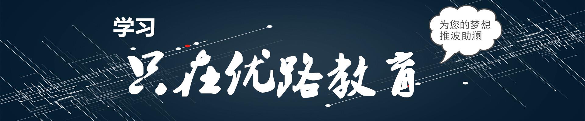 四川自贡优路教育培训学校