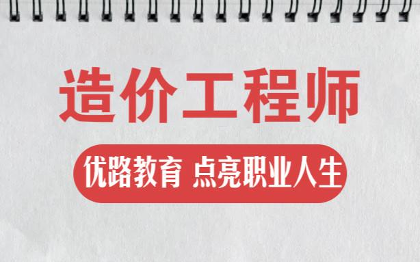 广安优路造价工程师培训