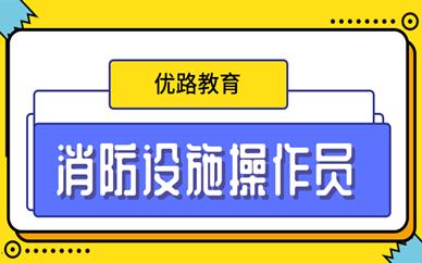广安优路消防设施操作员培训