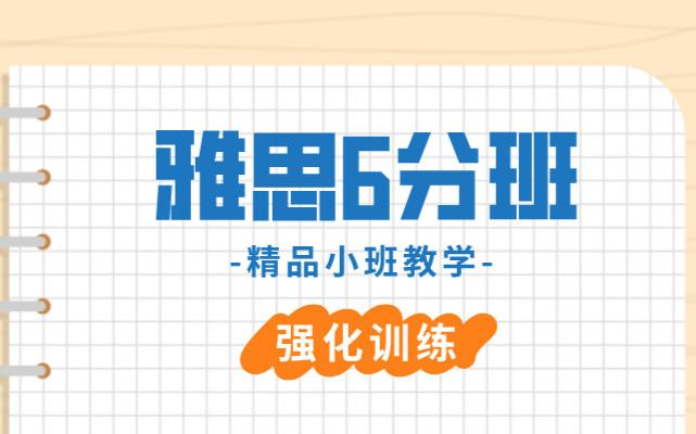 武汉环球雅思6分课程