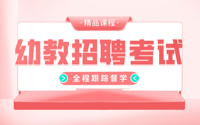 福州闽侯闽试幼教招聘考试辅导班