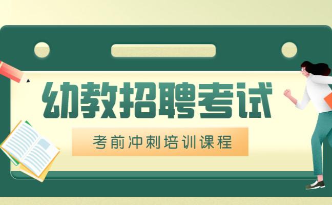福州闽试幼儿教师招考培训