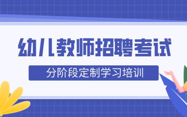 吉安青原敏试幼儿教师招考培训