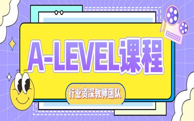 深圳福田环球A-Level课程培训