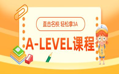 东莞环球A-Level课程