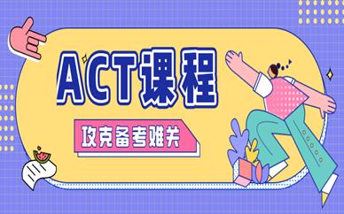 桂林朗阁ACT强化培训