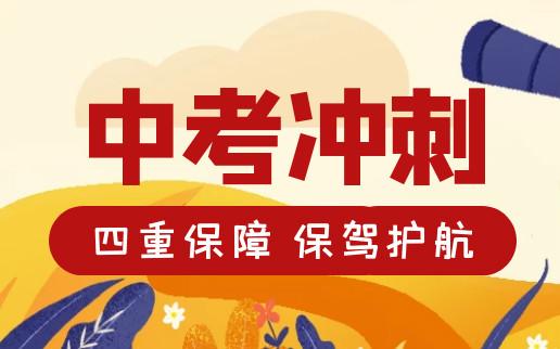 杭州下城中考辅导补习班选哪家