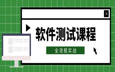 贵阳达内软件测试培训班