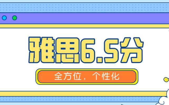 广州环球雅思6.5分冲刺培训