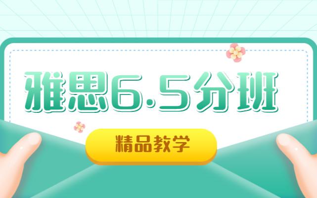 深圳福田环球雅思6.5分班
