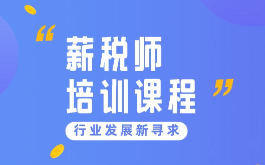 深圳薪税师培训班
