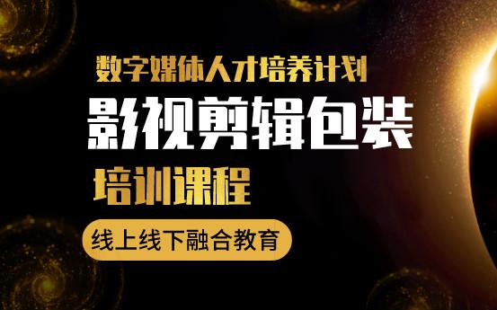 杭州影视剪辑包装设计师培训